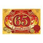 """Наклейка на бутылку """"С ЮБИЛЕЕМ! 65"""""""