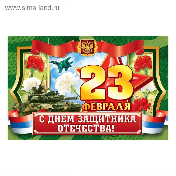"""Наклейка на бутылку """"С 23 февраля"""""""