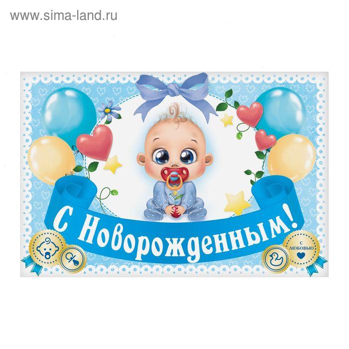 """Наклейка на бутылку """"С Новорожденным!"""""""