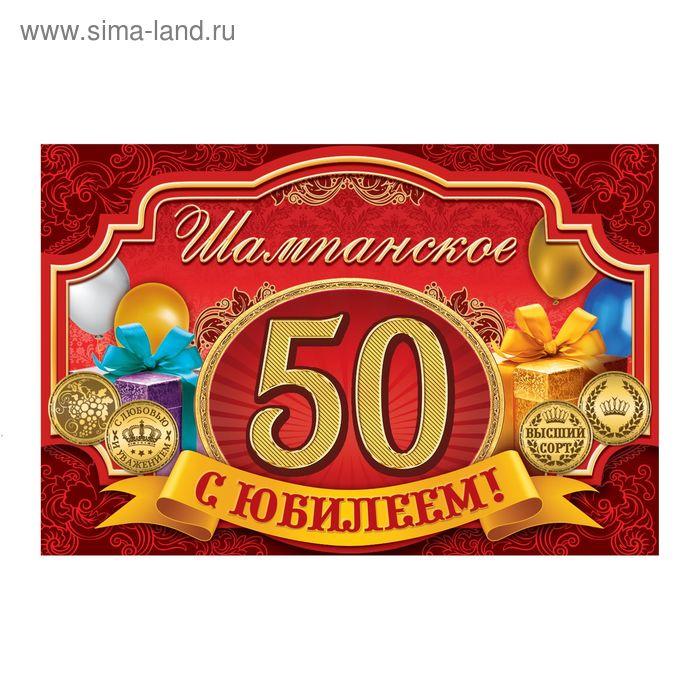 """Наклейка на бутылку """"С ЮБИЛЕЕМ! 50"""""""