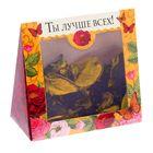 """Ароматические цветы в подарочной коробке """"Ты лучше всех!"""""""