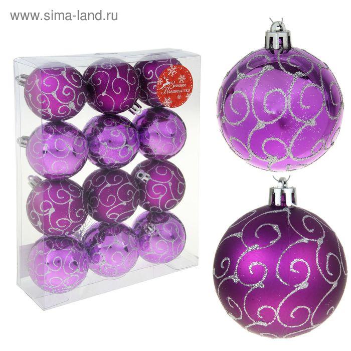 """Новогодние шары """"Сиреневый узор"""" (набор 12 шт.)"""
