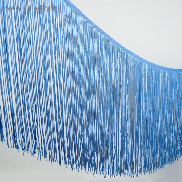 """Тесьма декоративная """"Бахрома"""", ширина 30см, длина 5±1м, цвет голубой"""