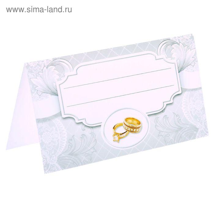 """Банкетная карточка """"Белое кружево"""""""