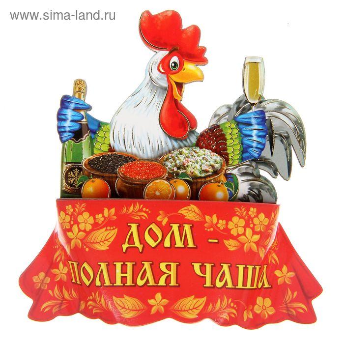 """Деревянный магнит """"Дом - полная чаша"""""""