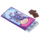 """Обертка для шоколада """"Для лучшей подруги"""", 8 х 15,5 см"""