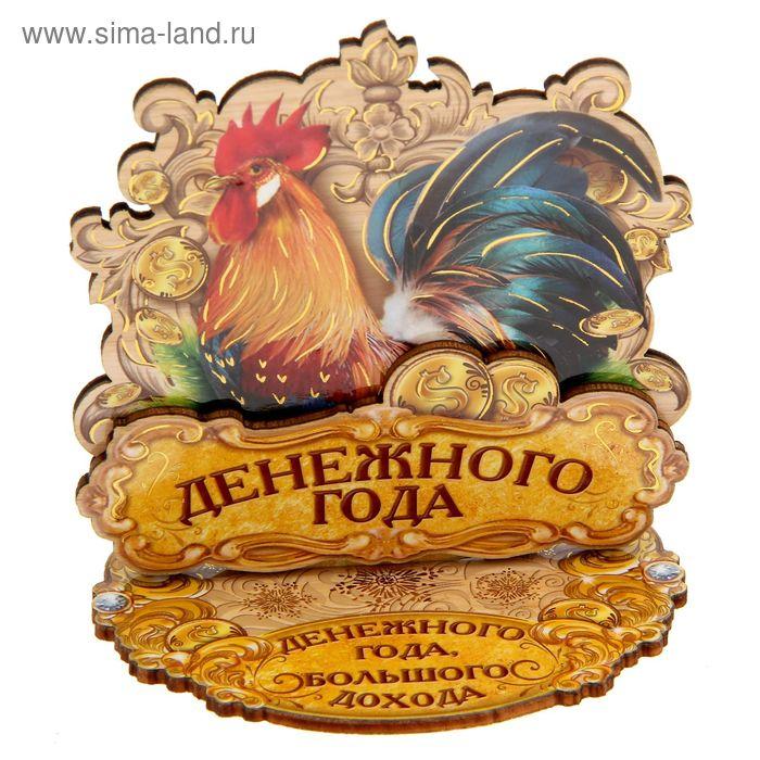 """Новогодний оберег """"Денежного года"""""""