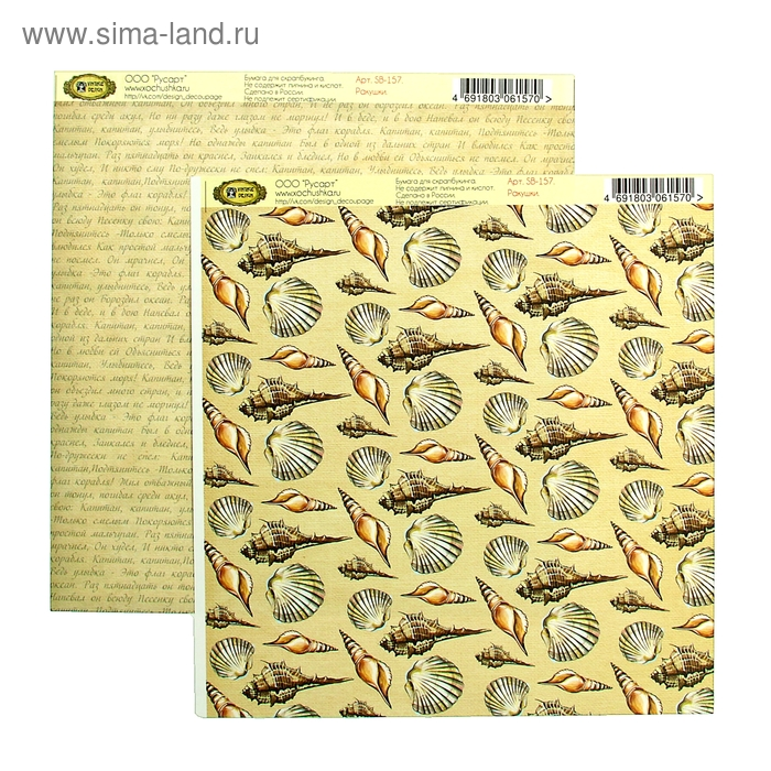 Двусторонняя бумага для скрапбукинга 20х20 см, набор 5 шт.