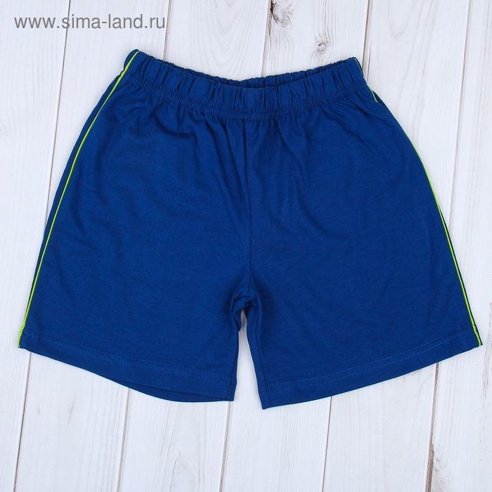 Шорты для мальчика, рост 122-128 см, цвет синий (арт. 140-М)