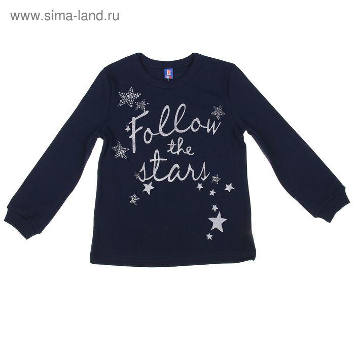 """Джемпер для девочки """"Вперед за звёздочками"""", рост 98-104 см (28), цвет тёмно-синий (арт. Р817838_Д)"""