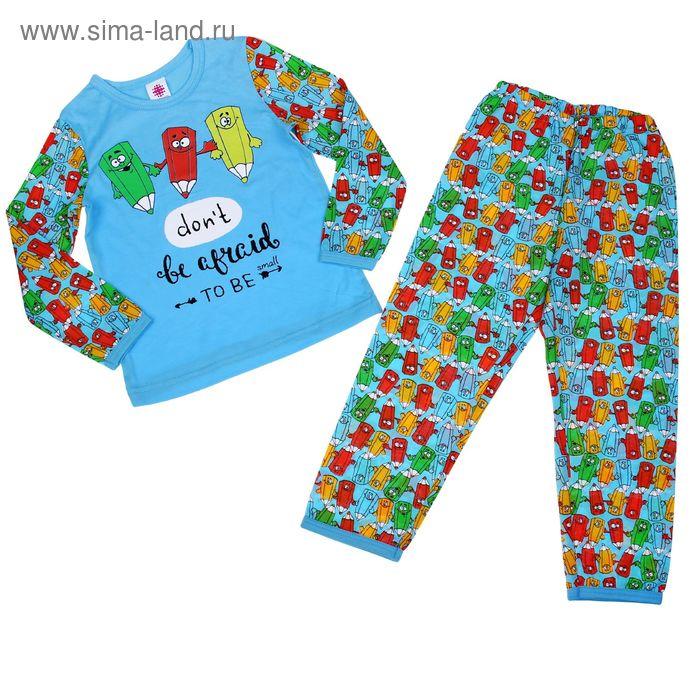 "Пижама для мальчика ""Три карандаша"" (фуфайка+брюки), рост 134-140 см (34), цвет голубой (арт. Р208401_Д)"