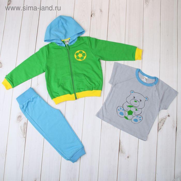 Комплект для мальчика (брюки, толстовка, футболка), рост 86 см, цвет салатовый (арт. 115-М_М)