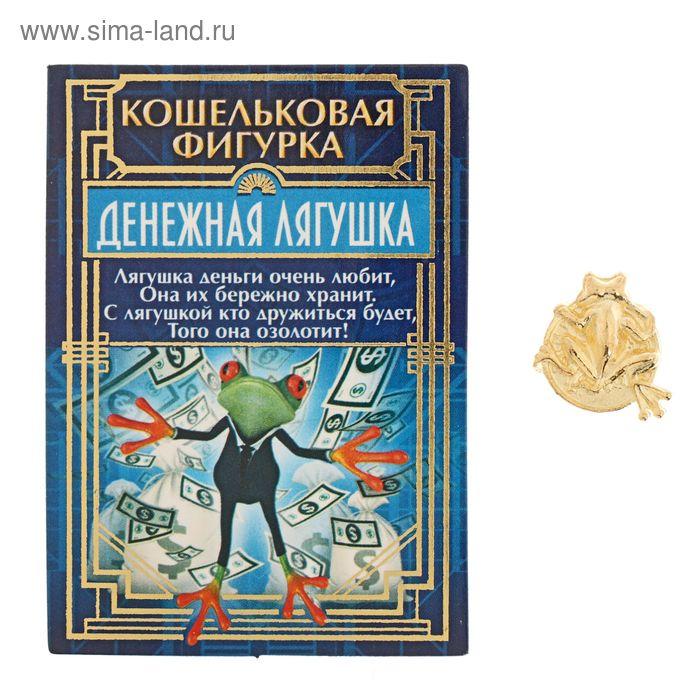 """Сувенир-фигурка в кошелек """"Денежная лягушка"""""""