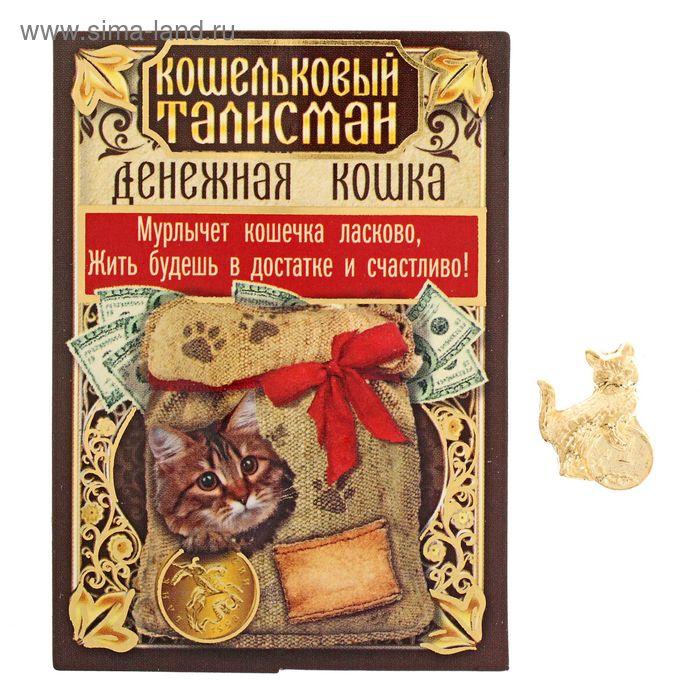 "Сувенир-фигурка в кошелек ""Денежная кошка"""