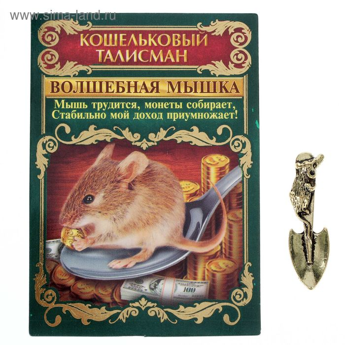 "Сувенир-фигурка в кошелек ""Мышка на ложке"""