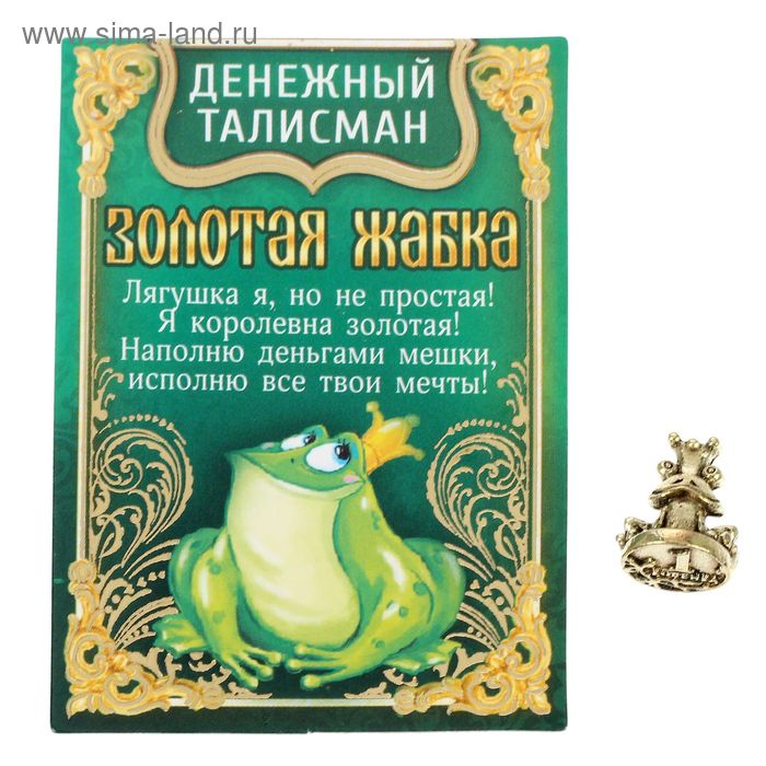 "Сувенир-фигурка в кошелек ""Золотая жабка"""