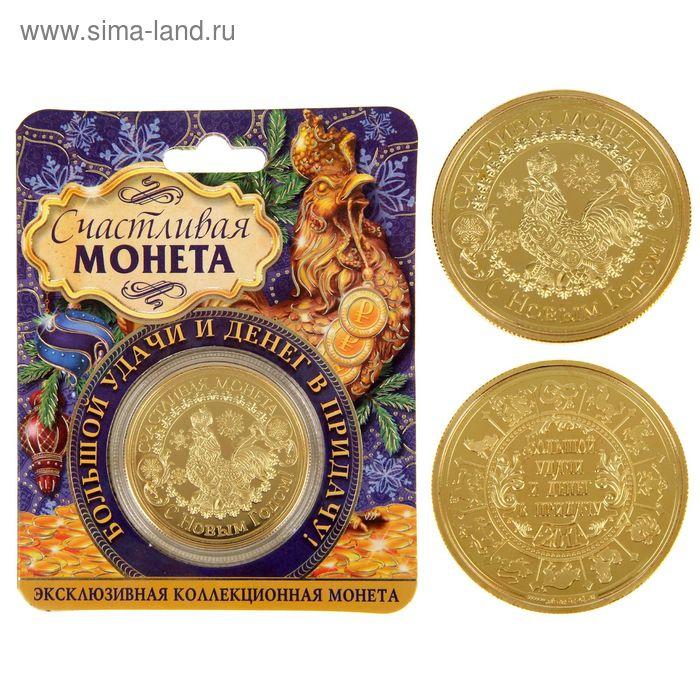"""Монета """"Счастливая монета, С Новым Годом!"""""""