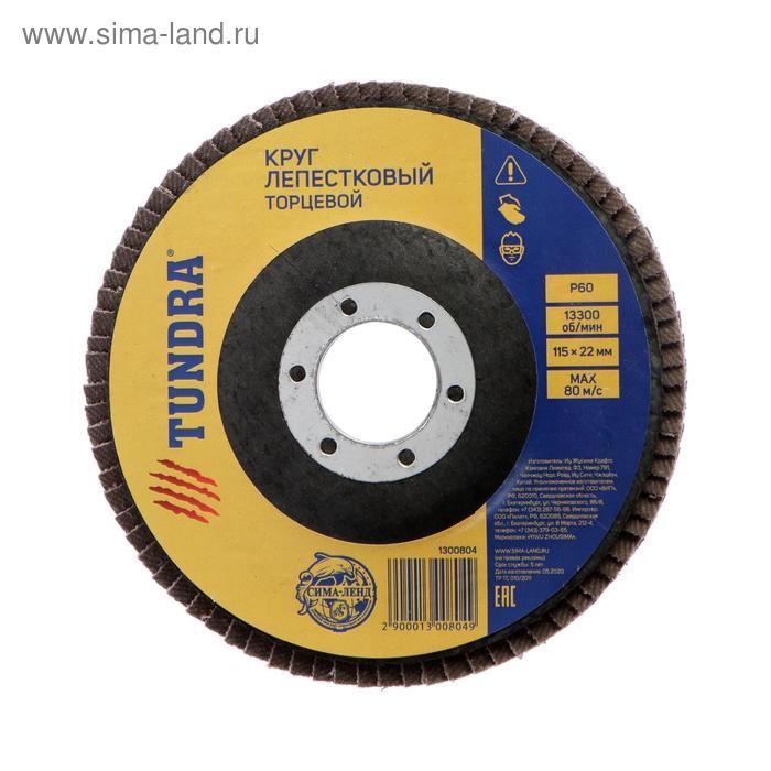 Круг лепестковый торцевой TUNDRA, 115 х 22 мм, Р60