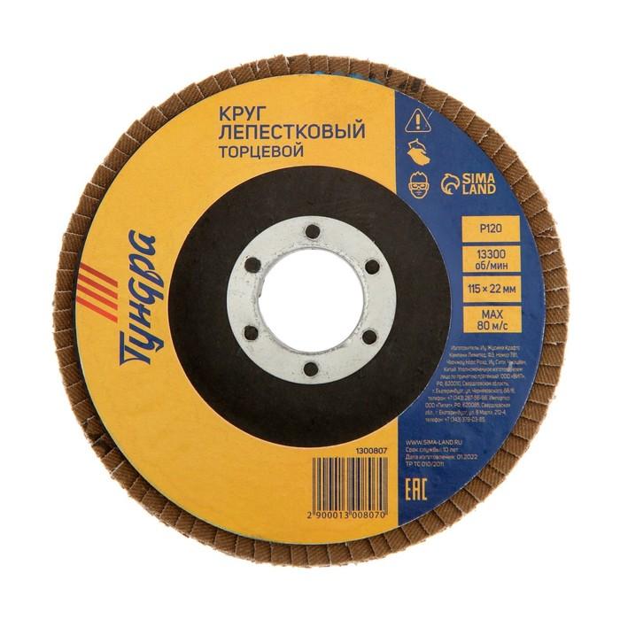 Круг лепестковый торцевой TUNDRA, 115 х 22 мм, Р120