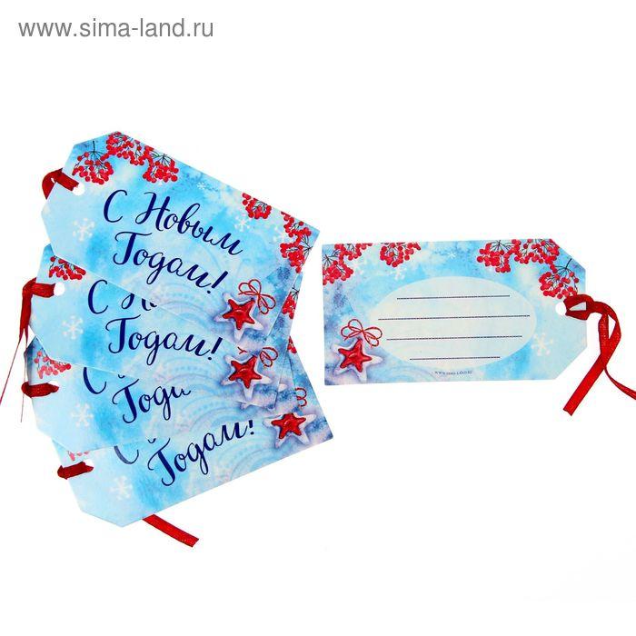 """Декоративный шильдик на подарок """"С Новым годом!"""", 5,5 х 10 см"""