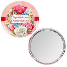 """Зеркало """"Очаровательна и неповторима"""""""