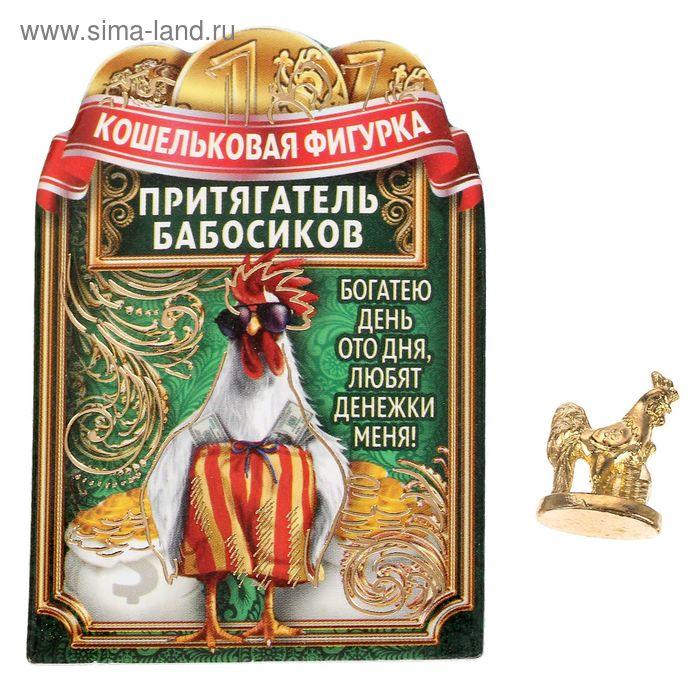 """Кошельковая фигурка петух """"Притягатель бабосиков"""""""