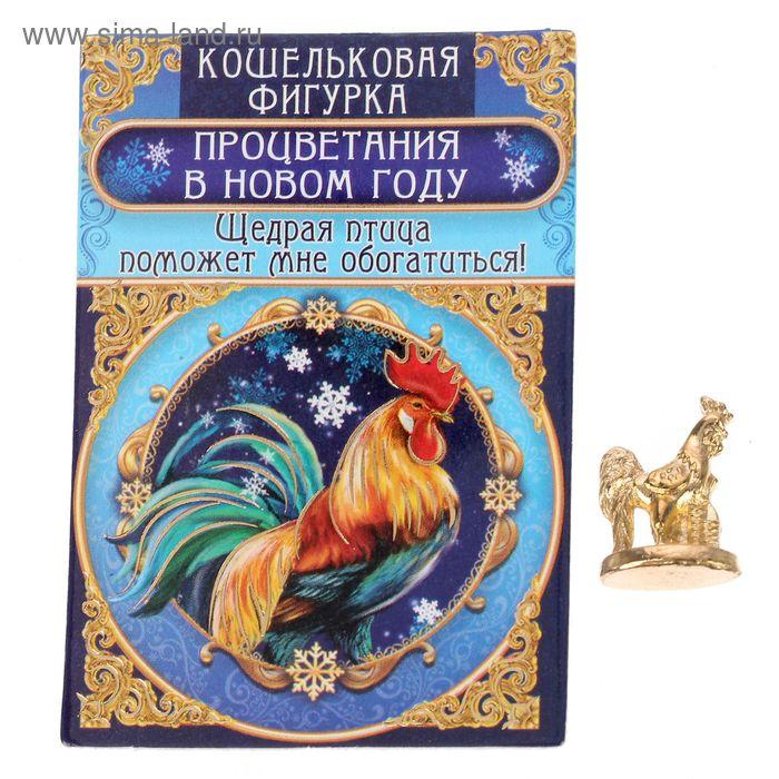 """Кошельковая фигурка петух """"Процветания в новом году"""""""