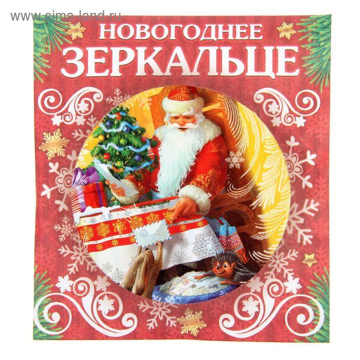 """Зеркало новогоднее в конверте """"Дед Мороз"""""""