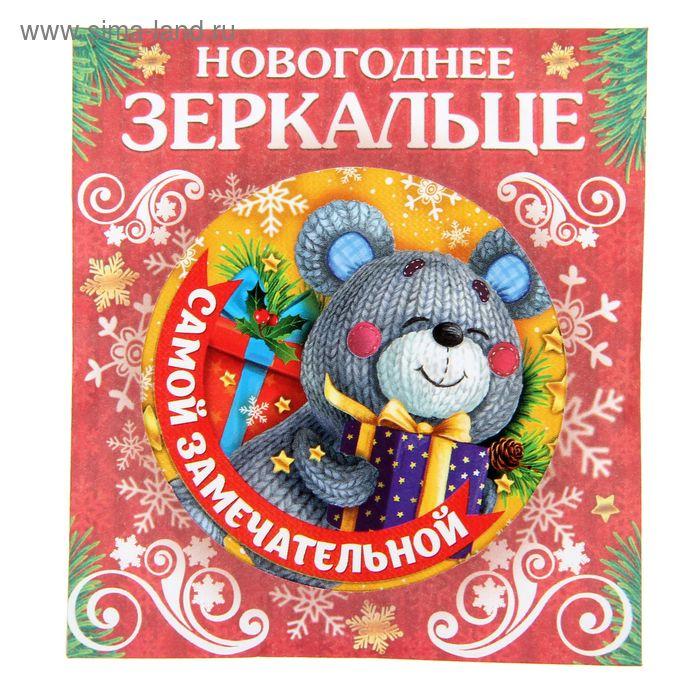 """Зеркало новогоднее в конверте """"Самой замечательной"""""""