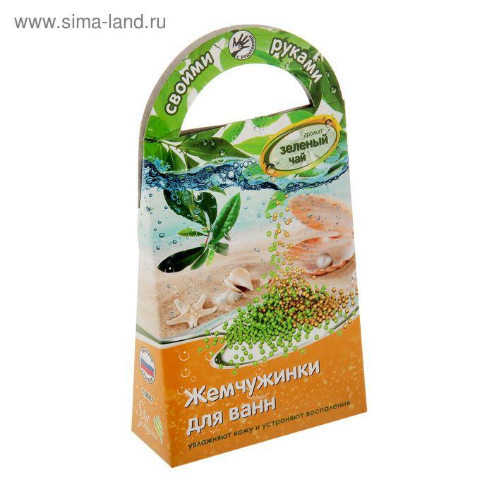 Жемчужинки для ванн своими руками, с ароматом зелёного чая