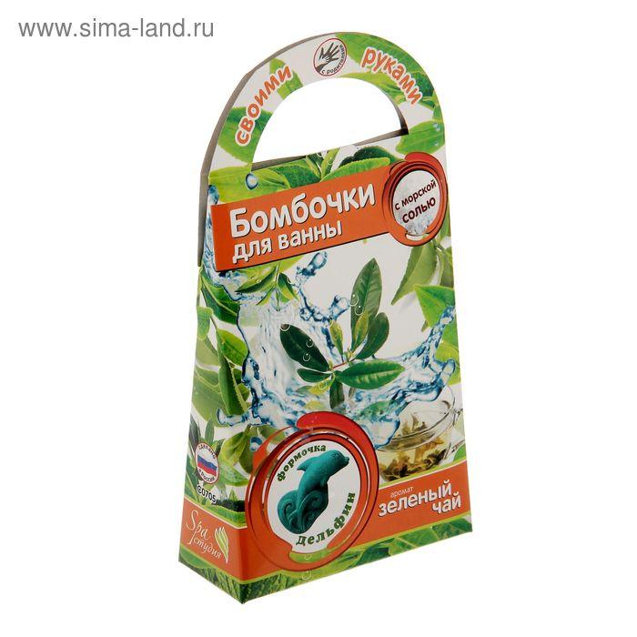 """Делаем бомбочки для ванн """"Дельфин"""", аромат зелёного чая"""