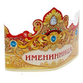 """Корона """"Именинница"""""""
