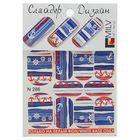 """Слайдер-дизайн для маникюра """"Морской орнамент"""", N286, цвет белый/синий/красный"""
