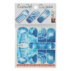 """Слайдер-дизайн для маникюра """"Облака"""", N473, цвет бело-голубой"""