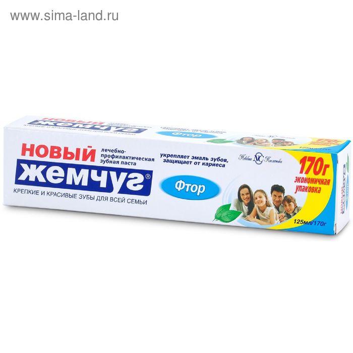 """Зубная паста """"Новый жемчуг: Фтор"""", 125 мл"""