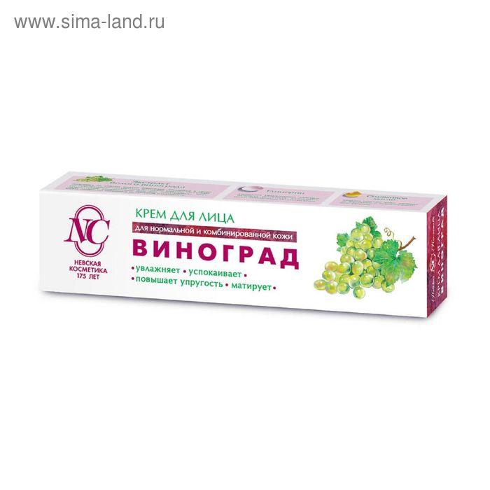 """Крем для лица """"Невская Косметика"""" """"Виноград"""", 40 мл"""