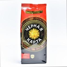 Кофе Черная Карта молотый для турки, вакуумная упаковка, 250 гр