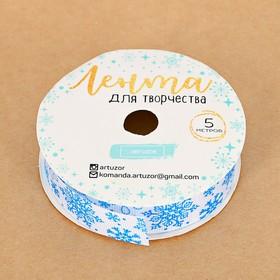 Лента декоративная репс «Снежинки», 2 см х 5 м Ош