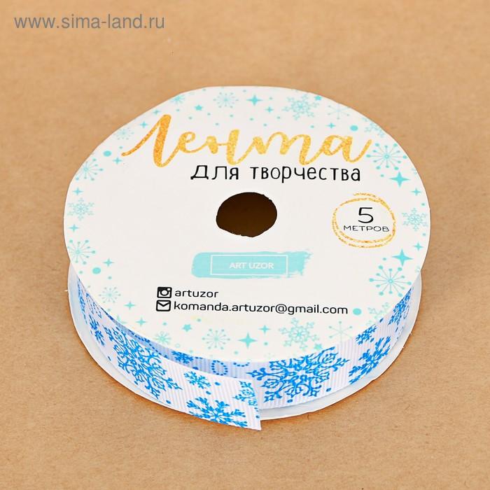 """Лента декоративная репс """"Снежинки"""", 2см х 5 м"""