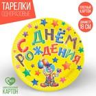"""Тарелка бумажная """"С днем рождения"""" клоун (набор 6 шт)"""