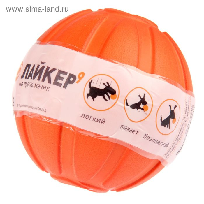 "Мячик ""Лайкер"", диаметр 9 см"