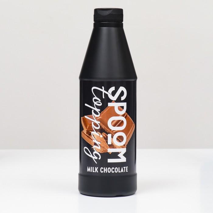 """Топпинг """"Молочный шоколад"""" ТМ Spoom, 1 кг"""