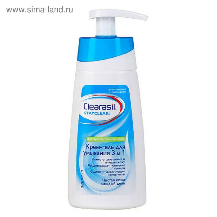 Крем-гель для умывания Clearasil 3 в 1 для чувствительной кожи, 150 мл