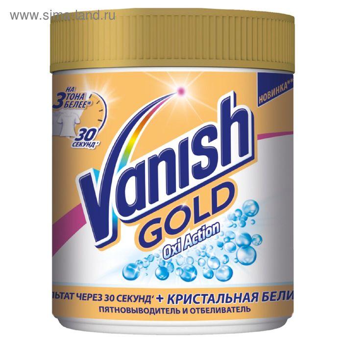 """Пятновыводитель-отбеливатель Vanish Oxi Action Gold """"Кристальная белизна"""", 500 г"""