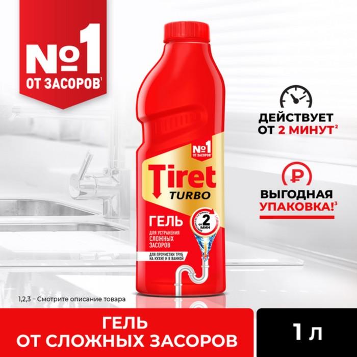 Гель Tiret Turbo для удаления засоров в канализационных трубах, 1 л