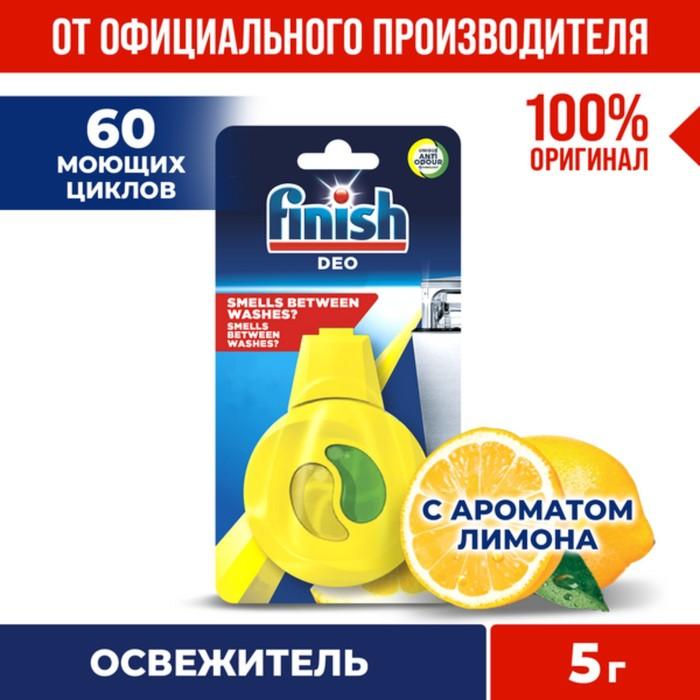 """Освежитель для посудомоечных машин Finish """"Лимон и лайм"""", 5 г"""