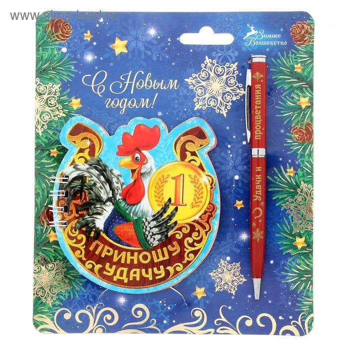 """Набор подарочный """"Приношу удачу"""": ручка+блокнот 20 листов"""