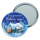 """Зеркало новогоднее """"Сказочного Нового года"""""""