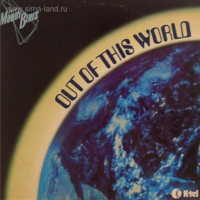 Виниловая пластинка Moody Blues - Out Of This World