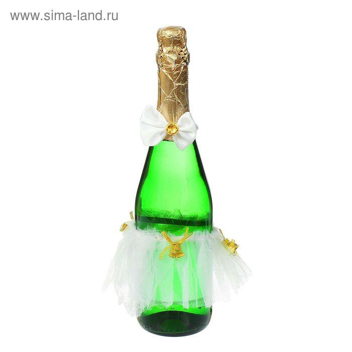 Одежда на бутылку, набор 2 предмета: юбочка, бантик, цвет белый